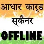 Aadhar Card Scanner 2018 icon