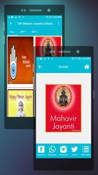 Mahavir Jayanti GIF screenshot 3