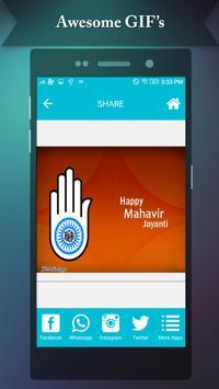 Mahavir Jayanti GIF screenshot 6