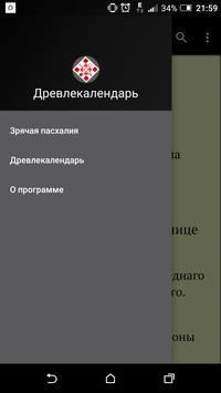 Древлекалендарь screenshot 1