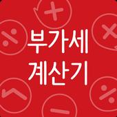 빨간 부가세 이용료 계산기 (간이사업자용) icon