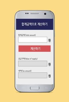 빨간 부가세 이용료 계산기 (간이사업자용) screenshot 1