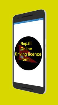Nepali online driving licence form screenshot 2