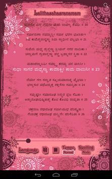 Lalitha Sahasranamam screenshot 15