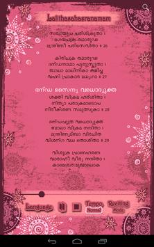 Lalitha Sahasranamam screenshot 17