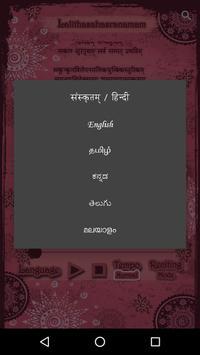 Lalitha Sahasranamam screenshot 1