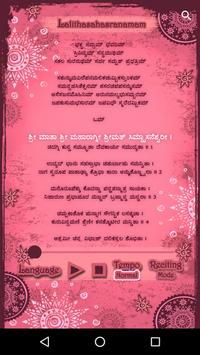Lalitha Sahasranamam screenshot 5