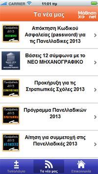Τυπολογιο apk screenshot