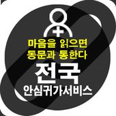 창원대학교AMP26안심귀가 icon