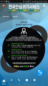 창원대학교AMP26안심귀가 poster