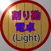 割り勘電卓 (Light) icon