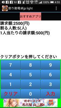 割り勘電卓 (Light) screenshot 2