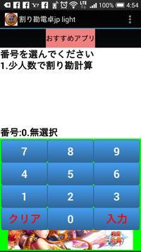 割り勘電卓 (Light) screenshot 5