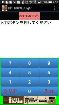 割り勘電卓 (Light) screenshot 6
