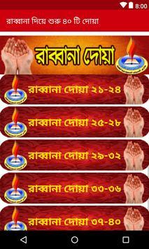 রাব্বানা দিয়ে ৪০ টি দোয়া (বাংলা ও ইংরেজী অর্থসহ) screenshot 3