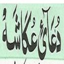 Dua Akasha + Urdu (Offline) APK