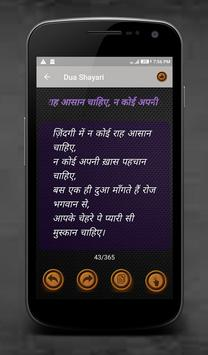 Dua Shayari screenshot 1