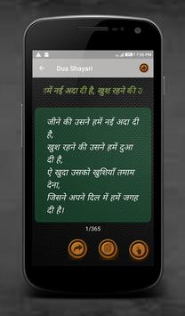 Dua Shayari screenshot 2