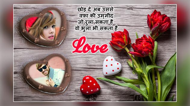 Romantic Love Dual Photo Frame screenshot 7