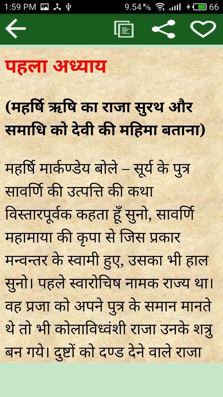 Durga Saptashati for Android - APK Download