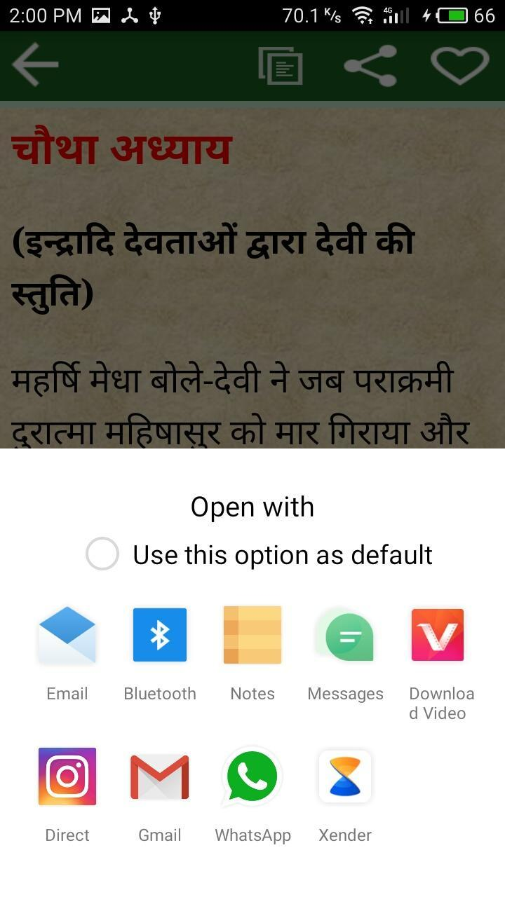Durga Saptashati for Android - APK Download