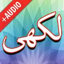 Darood Lakhi + Audio (Offline) APK