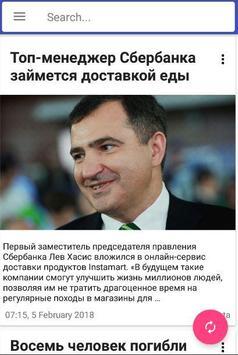 Лента.ру - приложение для удобного чтения новостей poster