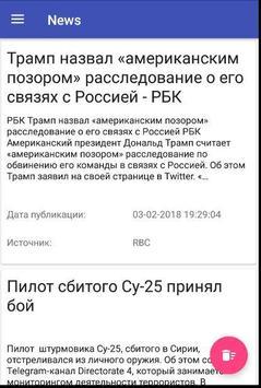 Лента.ру - приложение для удобного чтения новостей screenshot 2