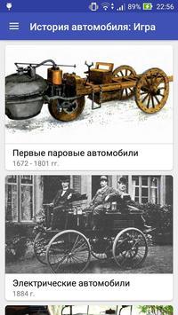 История автомобилей poster
