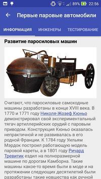История автомобилей screenshot 1