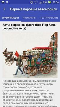История автомобилей screenshot 2