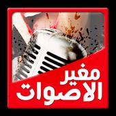 مغير الاصوات الجديد icon