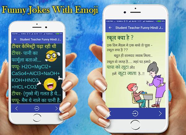 Student Teacher Funny Jokes In Hindi for Android - APK Download