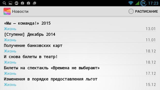 Пульс МИРЭА apk screenshot