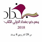 معرض بغداد الدولي للكتاب icon