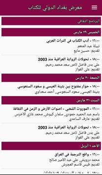 معرض بغداد الدولي للكتاب screenshot 5