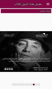 معرض بغداد الدولي للكتاب screenshot 6