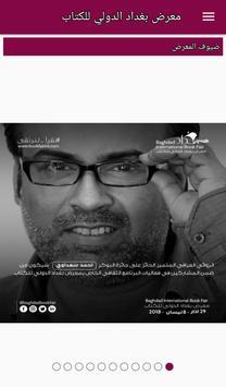معرض بغداد الدولي للكتاب screenshot 7