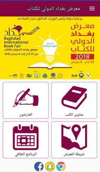 معرض بغداد الدولي للكتاب poster