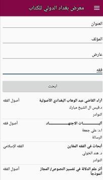 معرض بغداد الدولي للكتاب screenshot 1