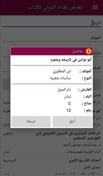 معرض بغداد الدولي للكتاب screenshot 2