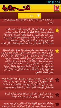نكت جزائرية apk screenshot