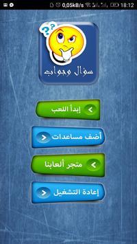 سؤال وجواب screenshot 6