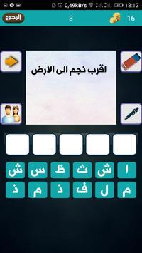 سؤال وجواب screenshot 1