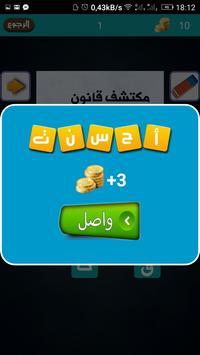 سؤال وجواب screenshot 2