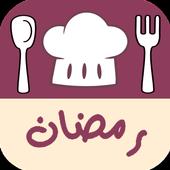 وصفات رمضان 2018 icon