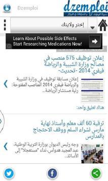 dzemploi التوظيف في الجزائر screenshot 2