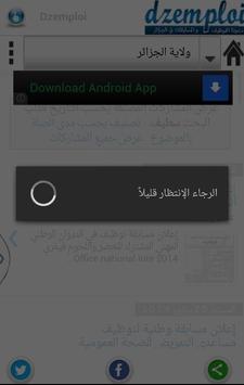 dzemploi التوظيف في الجزائر screenshot 1