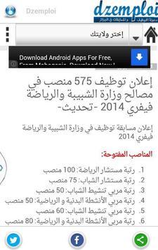 dzemploi التوظيف في الجزائر screenshot 3