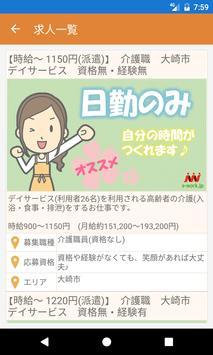 お仕事JP screenshot 1